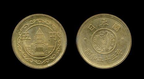 昔の5円玉(裏表)