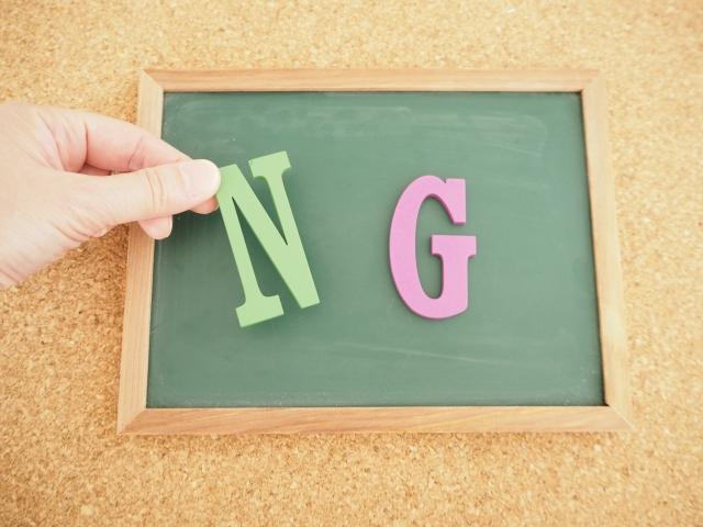 コルクボードにNGの文字