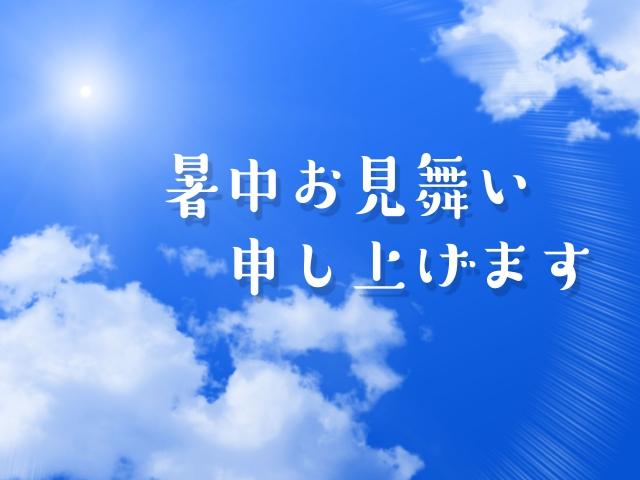 青空&暑中お見舞いの文字
