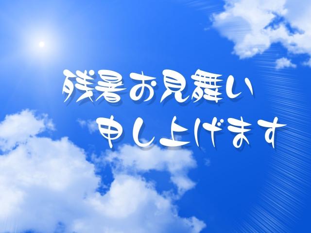青空に「残暑見舞い」の文字