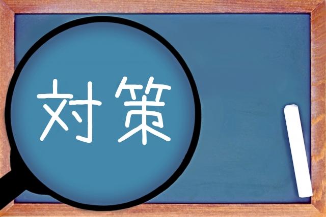 黒板の「対策」の文字